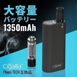 プルームテック 新型 バッテリー 互換 大容量 1350mAh 爆煙 カートリッジ ploom tech 本体 電子タバコ リキッド アトマイザー コンパクト Cigallia|coroya