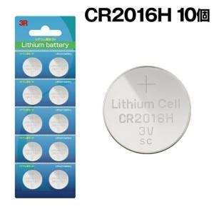 CR2016H リチウム ボタン電池 コイン電池 10個セット 時計 電卓 電子体温計 小型機器に 急な電池切れでも安心!|coroya