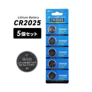 とってもお得なCR2025 ボタン電池 5個セットです! 時計、電卓、電子辞書、FA機器、DVDプレ...