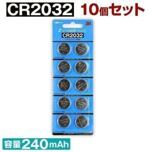 電池 CR2032 ボタン電池 コイン電池 10個セット シックスパッド SIXPAD 車 鍵 電池切れ 交換 スマートキーシステム 時計 電卓 電子体温計 リチウム電池|coroya