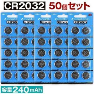 CR2032 ボタン電池 コイン電池 50個セット シックスパッド SIXPAD 車 鍵 電池切れ 交換 スマートキーシステム 時計 電卓 電子体温計 リチウム電池|coroya