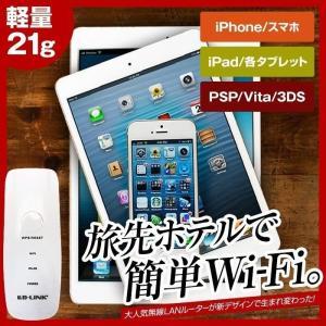 無線LANルーター 小型 携帯 wifi iPhone6 スマートフォン|coroya