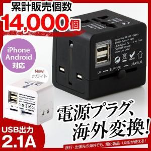 海外旅行用 変換アダプタ コンセント 変換プラグ USB 2...