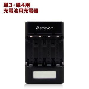 充電池 充電器 単3 単4兼用 エネボルト エネロング 対応 4本充電可能|coroya