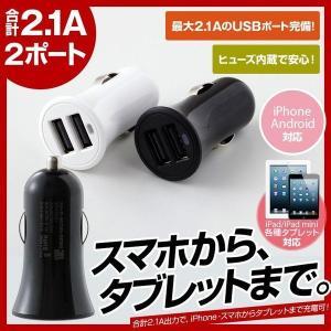 カーチャージャー iPhone7 iPhone6s アイフォン スマホ iPad タブレット 対応 シガーソケット 車載 充電器 USB2ポート 高速 急速 充電 12V車専用 携帯充電器 車