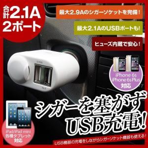カーチャージャー 携帯充電器 車 シガーソケット増設 USB2ポート付 iPhone スマホ 携帯 タブレット iPad|coroya