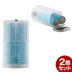 単1 電池スペーサー 2個セット 単3が単1になる電池アダプター|coroya
