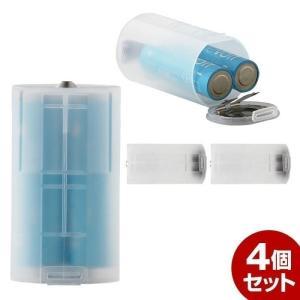 単1 電池スペーサー 4個セット 単3が単1になる電池アダプター|coroya
