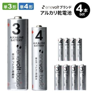 \2個以上で99%OFF/ 単三電池 単3形 アルカリ 乾電池 4本セット エネボルト ベーシック ...