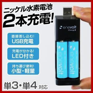 充電池 充電器 単3形 単4形 2本同時充電 ニッケル水素充電池対応 USB充電 コンパクト 軽量 エネボルト enevolt|coroya