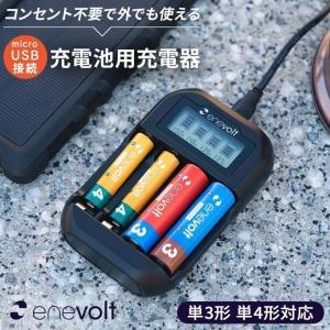 充電池 充電器 単3 単4 対応 モニター搭載 USB接続で ACアダプタ モバイルバッテリー 電源 供給できる ニッケル水素 専用 充電用 enevolt エネボルト|クルラ公式ショップ by3R