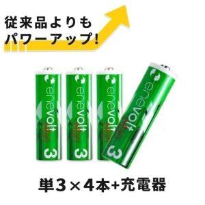 充電池 乾電池 単3 4本 専用充電器 セット 充電式電池 1.5V 1650mAh 防災グッズ テ...