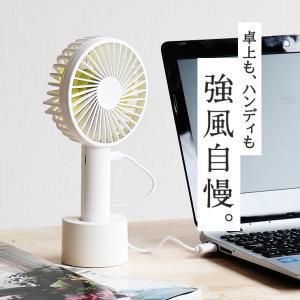 ハンディファン USB 充電式 扇風機 小型 おしゃれ 卓上 静音 強風 赤ちゃん 安全 ポータブルファン 2WAY モバイル 小さい キッチン デスク|ココロミクラブPayPayモール店