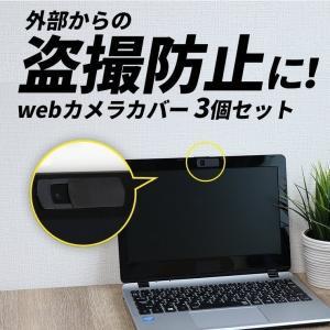 WEBカメラ ウェブカメラ カバー 会議 zoom セキュリティーシール 3個セット PC カメラ 隠す 盗撮防止 プライバシー保護 テレワーク 在宅ワーク 便利グッズ