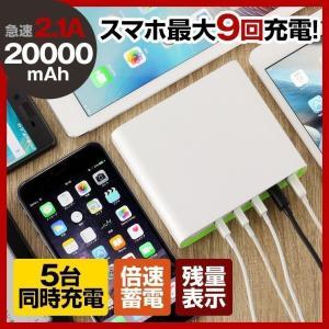 モバイルバッテリー スマホ 携帯 充電器 20000mAh ...