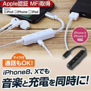 iPhoneX/8/7 Plus イヤホン 変換 アダプター ケーブル 同時充電 iOS11 MFi認証品 2in1 Lightning 通話 3.5mm端子|coroya