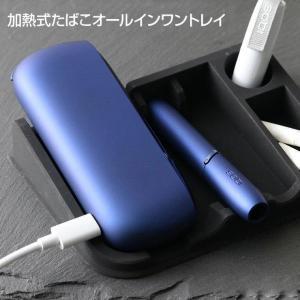 アイコス3 マルチ ケース アクセサリー IQOS 新型 ホルダー 卓上 スタンド シリコン オールインワン トレイ 耐熱