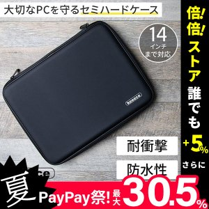パソコンケース 14インチ MacBook ケース おしゃれ パソコンバッグ 持ち運び ノートパソコ...