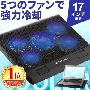 ノートPC クーラー ノートパソコン タブレット スタンド 冷却 静音 iPad 冷却台 USB 17インチまで対応|coroya