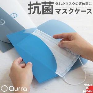 マスクケース 抗菌 携帯用 マスク 持ち運び 清潔 マスク入れ 日本製 シンプル おしゃれ かわいい...