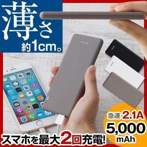 モバイルバッテリー 薄型 軽量 大容量 5000mAh スマ...