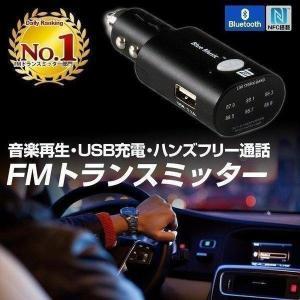 FMトランスミッター Bluetooth ブルートゥース 高...