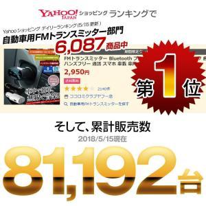 FMトランスミッター iPhone8 Blue...の詳細画像1