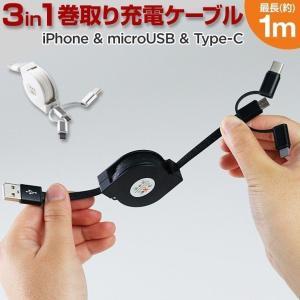 スマホ 充電ケーブル タイプc 巻取り式 iPhone 充電...
