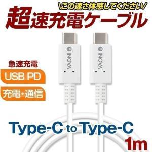 タイプc 充電ケーブル 急速充電 アンドロイド 充電器 スマホ 1m USB Power Delivery パワーデリバリー対応 通信 USB2.0 INOVA coroya