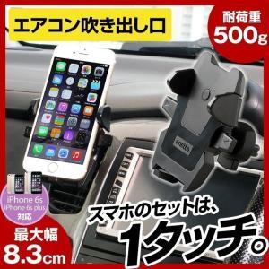 スマホホルダー 車載 iPhoneX iPhone8 Plus 赤 RED iPhone7 6s アイフォン Android エアコン|coroya