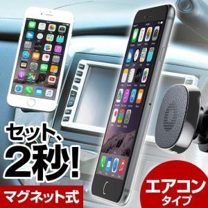 スマホホルダー 車 マグネット 車載用 エアコン iPhone Android|coroya