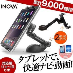 \5のつく日/車載ホルダー iPad タブレット アーム式 タブレットスタンド 8インチ対応 ダッシ...