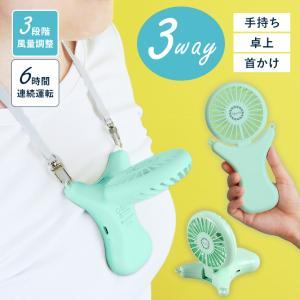 ハンディファン 首かけ ネッククーラー 扇風機 暑さ対策 充電式 ハンディ おしゃれ 静音 USB ...