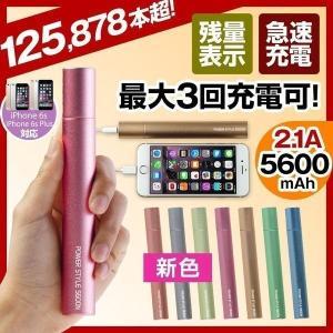 モバイルバッテリー 大容量 軽量 小型 スマホ 携帯 充電器...
