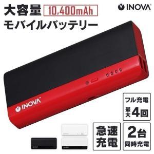 モバイルバッテリー 大容量 軽量 iPhone 充電器 持ち運び スマホ 携帯 USB 急速充電 アンドロイド 2台同時 10400mAh iPhone7/8 Plus/X 赤 RED アウトレット