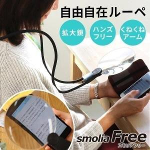 拡大鏡 メガネ ルーペ 手持ち 携帯 卓上型 スタンド ストラップ 首にかけるだけ スマホの画面を大きく 両手が使える スモリア フリー 3r-smolia-free|coroya