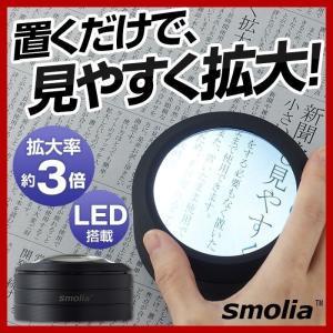 拡大鏡 ルーペ 卓上 LED ライト付き スタンド レンズ 手持ち 約3倍 ピント調整不要 3灯 スモリアL 3r-smolia-l|coroya