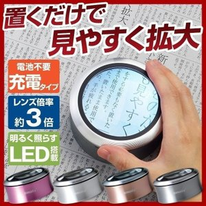 拡大鏡 ルーペ 卓上 LED ライト付き スタンド レンズ 約3倍 手持ち ピント調整不要 デスクルーペ 電池交換不要 充電式 スモリアXC 3r-smolia-xc|coroya