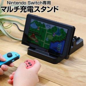 ニンテンドー スイッチ スタンド 充電器 周辺機器 本体 任天堂 Nintendo Switch コ...