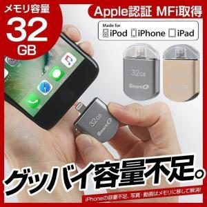 スマホ iPhone USBメモリ 32GB バックアップ iPhone7も対応 Apple MFi認証品 Lightning OTGケーブル USBホストケーブル付 Androidでも活躍 3R-SQ32|coroya