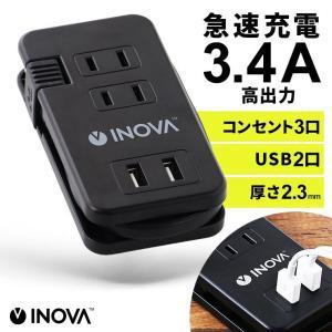 延長コード 電源タップ コンセント 分岐 USB ACアダプターポート OA  3個口 2個口 5個...