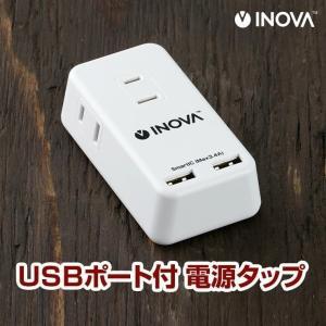 \旅行に便利/ 電源タップ USB付き おしゃれ コンセント 延長コード 分岐 USB ACアダプタ...