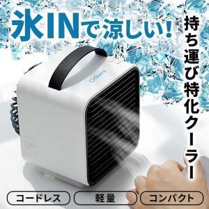 冷風機 冷風扇 家庭用 小型 卓上 扇風機 USB ポータブル クーラー エアコン 静音 強力 充電式 保冷剤 おしゃれ 車中泊 オフィス ミニ 電気代 安い Qurra|coroya