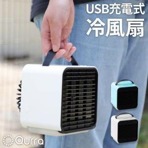 扇風機 USB 充電式 静音 強力 保冷剤 卓上 小型 エアコン おしゃれ 冷風機 家庭用 持ち運び...