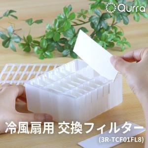 交換フィルター 卓上エアコン 卓上扇風機 小型エアコン 冷風機 冷風扇 ポータブル エアコン Qurra クルラ 卓上冷風扇 Anemo Cooler mini|coroya