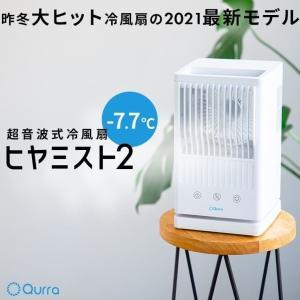 冷風機 冷風扇 小型 静か パーソナルクーラー 卓上 ミスト 静音 扇風機 卓上 おしゃれ 冷風扇風機 ミニクーラー 持ち運び キャンプ 小型 Qurra ヒヤミスト2 ツー|ココロミクラブPayPayモール店