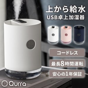 加湿器 コードレス 卓上 USB 充電式 上から給水 オフィス 静音 超音波式 手入れ簡単 上部給水...