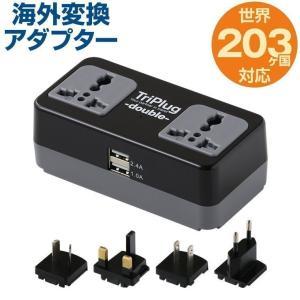 コンセント2口、USBポート2口搭載で複数の機器の充電!およそ203の国と地域で使える!海外変換プラ...