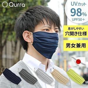 \穴開きで息がしやすい/ UVマスク UVカットマスク 洗える 日本製 ピッタり レディース メンズ...