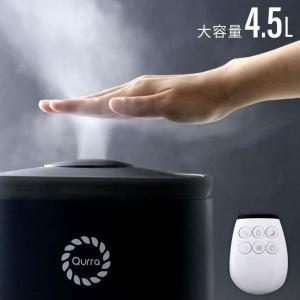 加湿器 超音波式 おすすめ 大容量 4.5L おしゃれ アロマ 卓上 次亜塩素酸水対応 ディフューザー 上から給水 リモコン付き タイマー 寝室 オフィス 静音 Qurra|ココロミクラブPayPayモール店